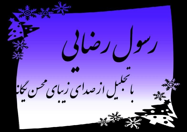 با تجليل از صداي زيباي محسن يگانه